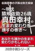 伝説忍者の子孫は貧乏探偵〜現代猿飛佐助26歳 真田幸村の生まれ変わりを捜すの巻き〜20分小説シリーズ