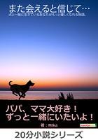 また会えると信じて…犬と一緒に生きているあなたがもっと優しくなれる物語。20分小説シリーズ