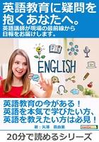 英語教育に疑問を抱くあなたへ。 英語講師が現場の最前線から日報をお届けします。20分で読めるシリーズ