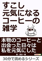 すこし元気になるコーヒーの雑学30分で読めるシリーズ