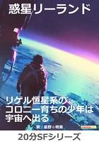 惑星リーランド20分SFシリーズ