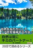 自然を友だちにして、リア充を獲得する方法!20分で読めるシリーズ
