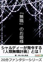 『無職』のお姫様。20分ファンタジーシリーズ