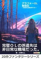 アラフォーOL奮闘記〜派遣先は異世界です〜20分ファンタジーシリーズ