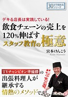 デキる店長は実践している!飲食チェーンの売上を120%伸ばすスタッフ教育の極意。30分で読めるシリーズ