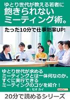 ゆとり世代が教える若者に飽きられないミーティング術。たった10分で仕事効率UP!20分で読めるシリーズ