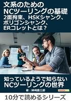 文系のためのNCツーリングの基礎。2面拘束、HSKシャンク、ポリゴンシャンク、ERコレットとは?10分で読めるシリーズ