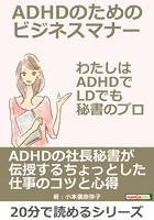 ADHDのためのビジネスマナー。わたしはADHDでLDでも秘書のプロ。20分で読めるシリーズ