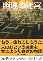 幽遠の迷宮。20分ファンタジーシリーズ