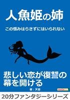 人魚姫の姉〜この恨みはらさずにはいられない〜20分ファンタジーシリーズ