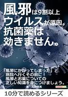 風邪は9割以上ウイルスが原因。抗菌薬は効きません。10分で読めるシリーズ