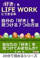 「好き」をLIFE WORKにできる本〜自分の「好き」を見つける7つの方法〜20分で読めるシリーズ