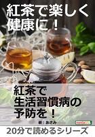 紅茶で楽しく健康に!20分で読めるシリーズ