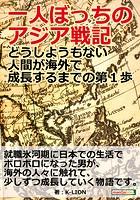 一人ぼっちのアジア戦記〜どうしようもない人間が海外で成長するまでの第1歩〜