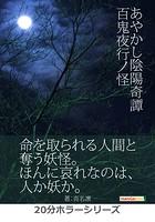 あやかし陰陽奇譚―百鬼夜行ノ怪―20分ホラーシリーズ