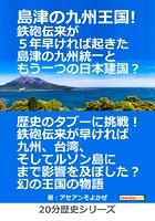 島津の九州王国!鉄砲伝来が5年早ければ起きた島津の九州統一ともう一つの日本建国?20分歴史シリーズ