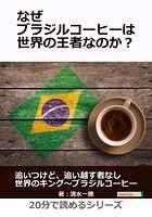 なぜブラジルコーヒーは世界の王者なのか?20分で読めるシリーズ