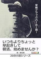 早朝ブラックパーカー団!20分小説シリーズ