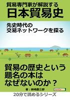 貿易専門家が解説する日本貿易史。先史時代の交易ネットワークを探る。20分で読めるシリーズ