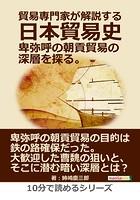 貿易専門家が解説する日本貿易史。卑弥呼の朝貢貿易の深層を探る。10分で読めるシリーズ