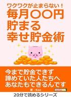 ワクワクが止まらない!毎月〇〇円貯まる幸せ貯金術。20分で読めるシリーズ
