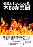信長とキンカンと猿〜本能寺異聞〜20分歴史シリーズ