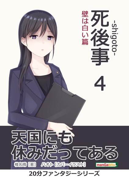 死後事-shigoto- 20分ファンタジーシリーズ