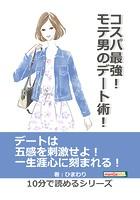 コスパ最強!モテ男のデート術!10分で読めるシリーズ