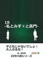 18-私とみすゞと長門-20分小説シリーズ
