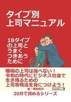 タイプ別上司マニュアル〜18タイプの上司とうまくつきあうために〜20分で読めるシリーズ
