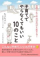 お母さんこそのびのびと生きる! 子育てでやらなくてもいい10のこと 20分で読めるシリーズ