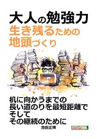 大人の勉強力。生き残るための地頭づくり。20分で読めるシリーズ