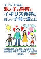 すぐにできる親と子の絆育て、イギリス発祥の新しい子育て法とは?20分で読めるシリーズ
