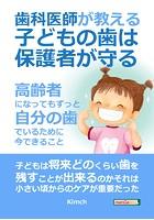 歯科医師が教える!子どもの歯は保護者が守る〜高齢者になってもずっと自分の歯でいるために今できること〜20分で読めるシリーズ