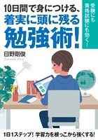 10日間で身につける、着実に頭に残る勉強術!受験にも資格試験にも効く!20分で読めるシリーズ