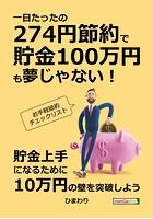 一日たったの274円節約で貯金100万円も夢じゃない!お手軽節約チェックリスト!10分で読めるシリーズ