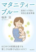 マタニティーブルー・産後うつ予防に有効な産前準備 はじめての妊娠出産でも第二子以降でも気をつけて!