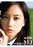 伊藤優衣 1st.写真集 with YUI
