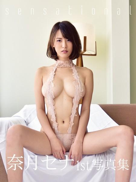 奈月セナ 1st.写真集 sensational