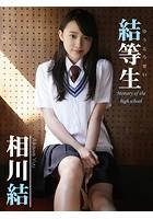相川結デジタル写真集 結等生〜memory of the high school〜