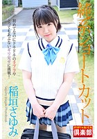 ギリギリ★あいどる倶楽部 「純系ショートカット」 稲垣さゆみ 写真集