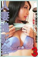 「人妻撮影会 3」 デジタル写真集