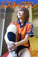 「ミスキャプテン 2」 〜スポーツに青春を捧げる美少女たち〜 写真集