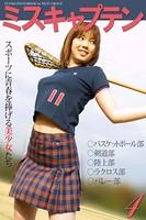 「ミスキャプテン 4」 〜スポーツに青春を捧げる美少女たち〜 写真集