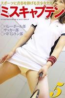 「ミスキャプテン 5」 〜スポーツに青春を捧げる美少女たち〜 写真集