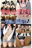 「東京の女子校生 〜禁断の撮影会〜」 写真集