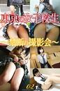 「東京の女子校生 〜禁断の撮影会〜 02」 写真集