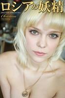 ロシアの妖精 Christina 写真集