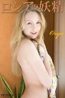 ロシアの妖精 Orya 写真集