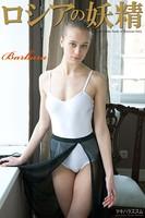 ロシアの妖精 Barbara 写真集